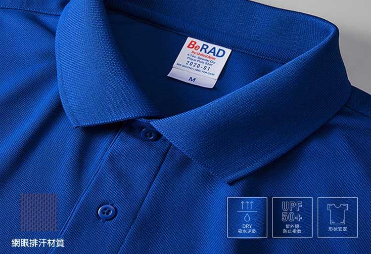 United Athle 2020-01 4.7oz 高機能吸濕排汗網眼 Polo快乾衫 (反昇華)