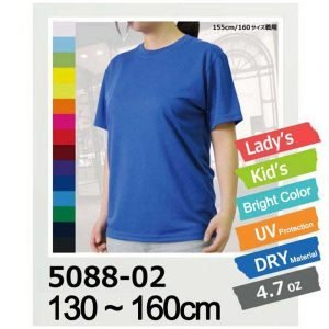 United Athle 5088-02 4.7oz 童裝 DRY SILKY TOUCH 快乾 T恤